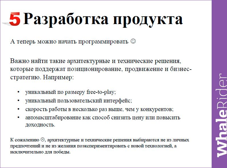 Бизнес-девелопмент для SaaS-сервисов: дизайн-проектирование стратегии - 23