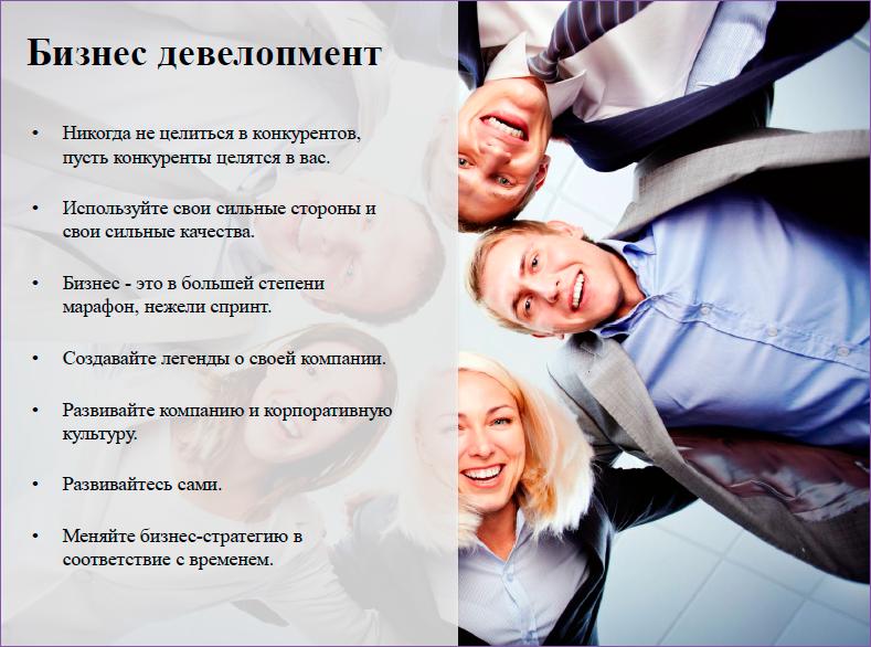 Бизнес-девелопмент для SaaS-сервисов: дизайн-проектирование стратегии - 25