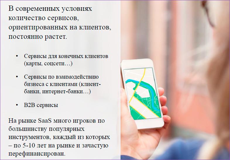 Бизнес-девелопмент для SaaS-сервисов: дизайн-проектирование стратегии - 3