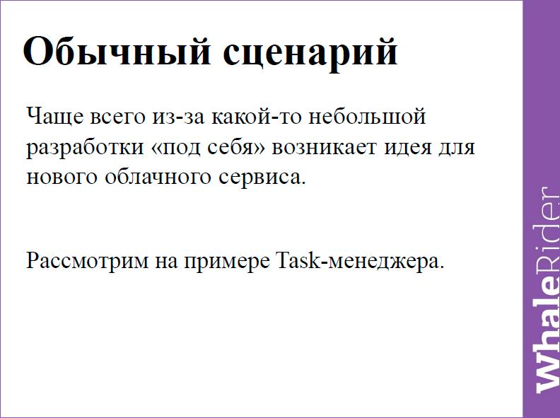 Бизнес-девелопмент для SaaS-сервисов: дизайн-проектирование стратегии - 5