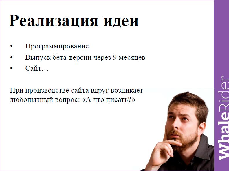 Бизнес-девелопмент для SaaS-сервисов: дизайн-проектирование стратегии - 6
