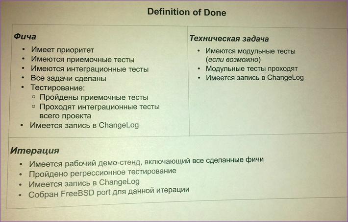 Как понять, что Agile работает - 9
