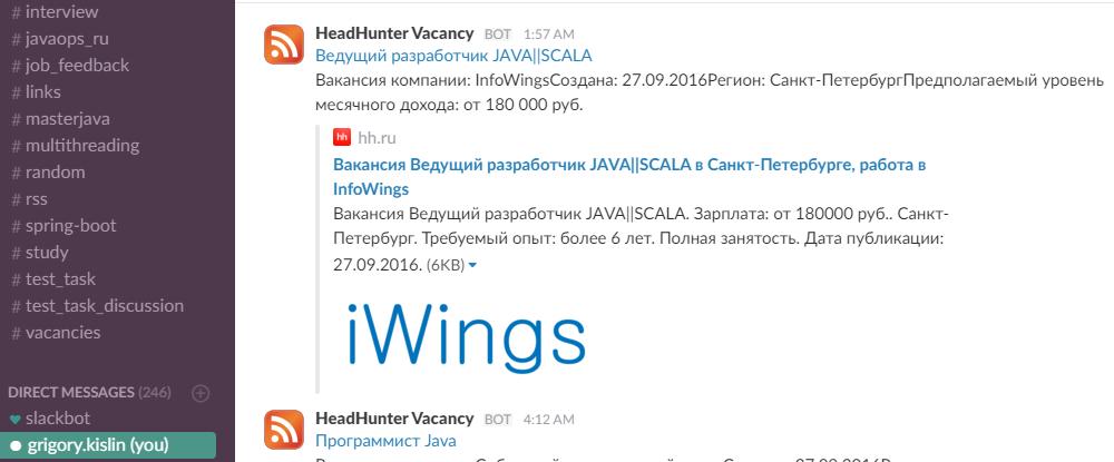 Интегрируем мессенждеры (на примере Slack): GitHub, RSS (в частности Java), вакансии под ваш запрос - 1
