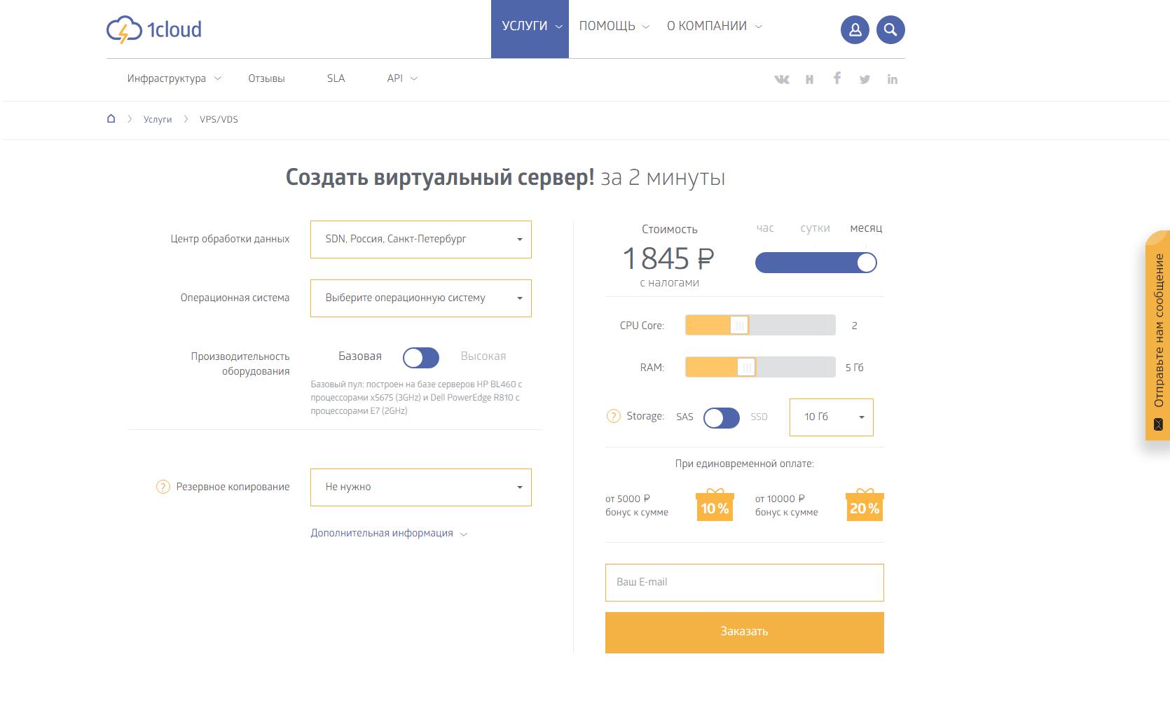 Клиентоориентированность как основа бизнеса: Опыт IaaS-провайдера «1cloud» - 5