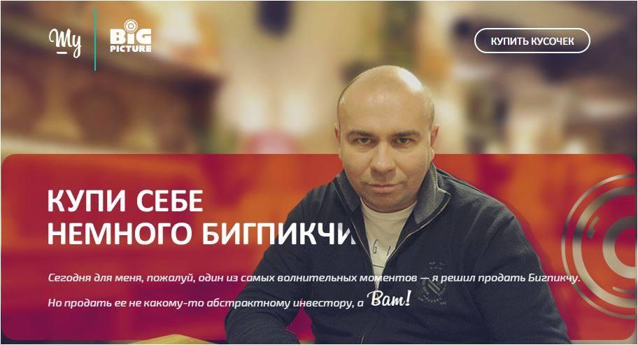 Сергей Барышников, BigPicture: «К этому меня привело полное безденежье» - 5