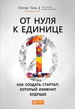 10 лучших книг для запуска успешного стартапа по версии MakeRight - 11