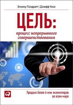 10 лучших книг для запуска успешного стартапа по версии MakeRight - 5