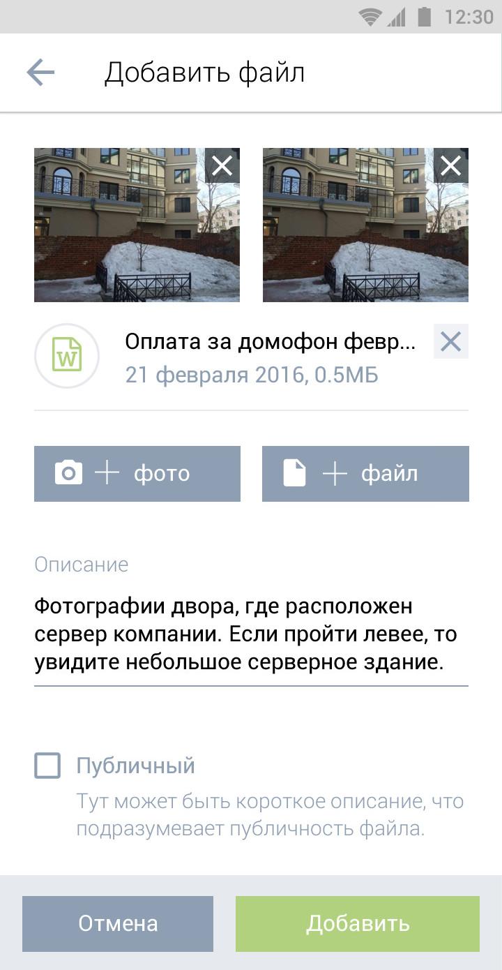 Help Desk. Мобильное приложение