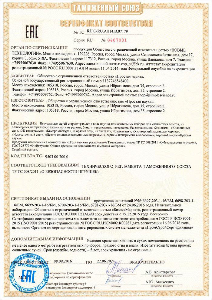 Как мы решили проблему родительских комитетов и заработали миллион рублей - 6