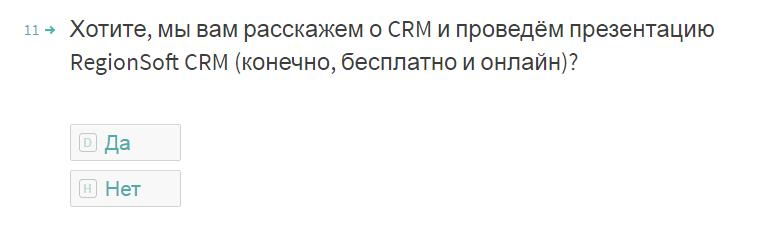 Как мы на Хабре опрос про CRM проводили: результаты - 3