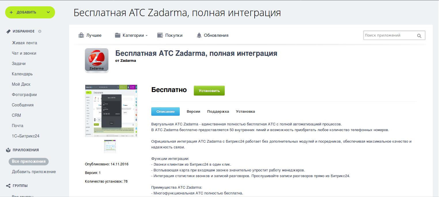 AppsBitrix24