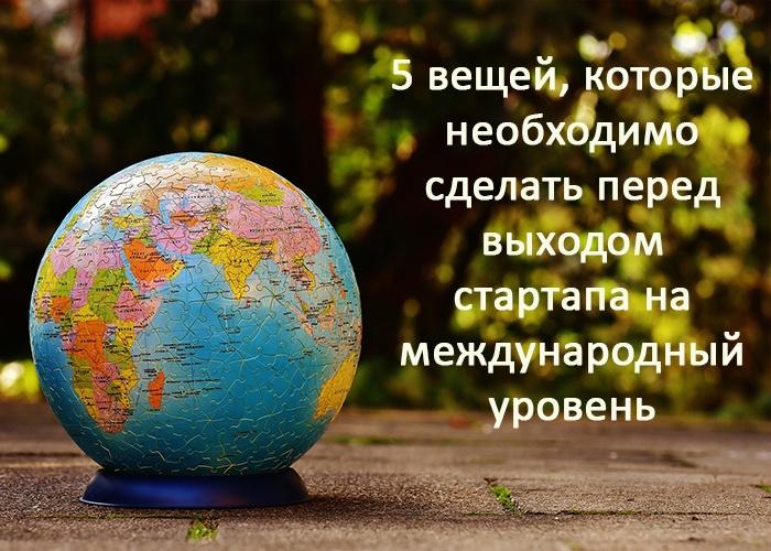 5 вещей, которые необходимо сделать перед выходом стартапа на международный уровень - 1