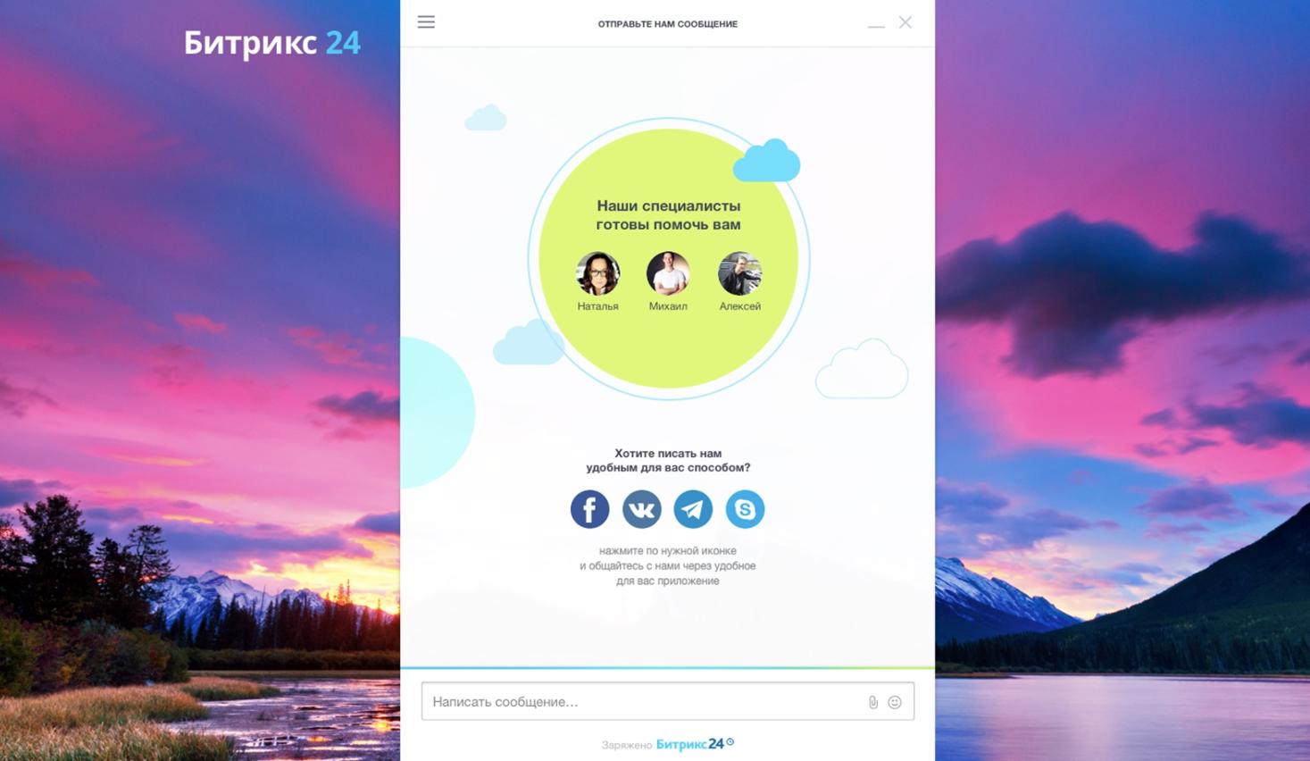 Технологии для работы с клиентами в социальных сетях и мессенджерах - 12