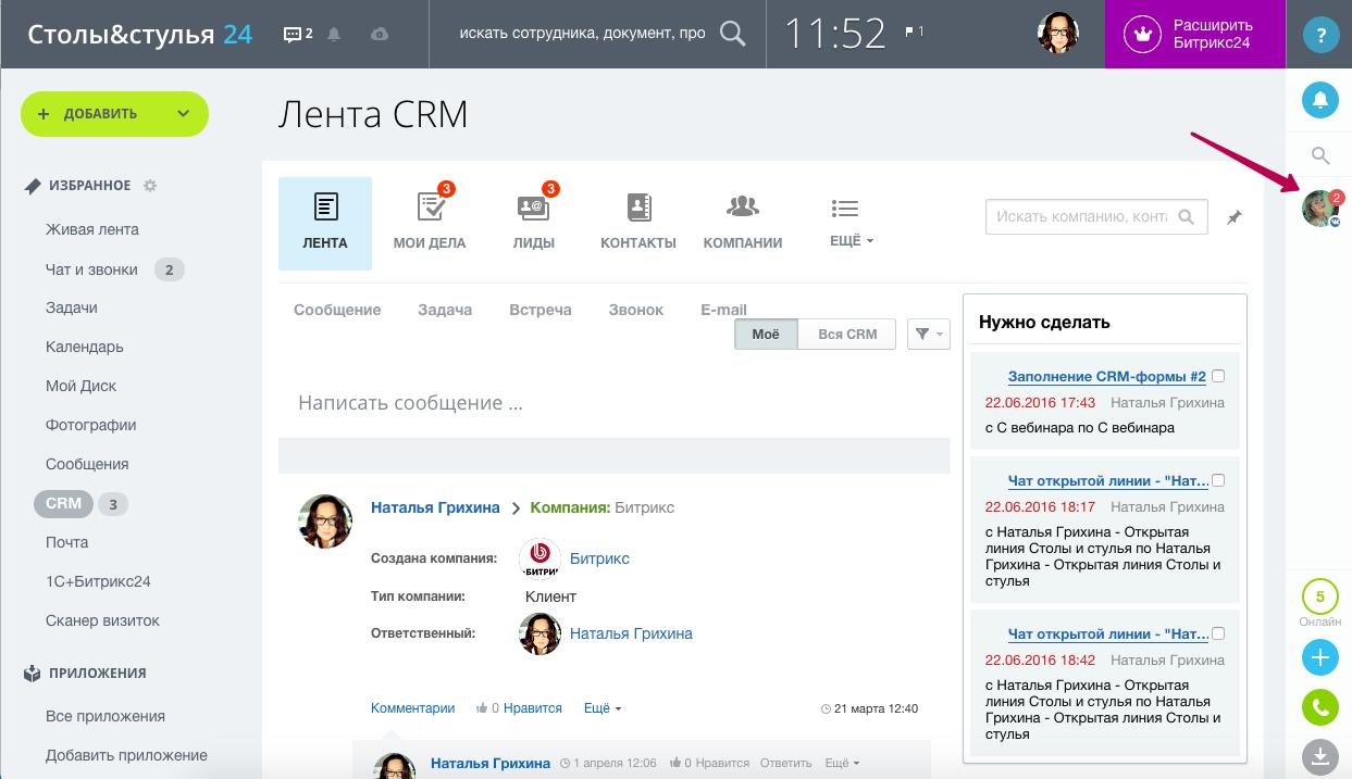 Технологии для работы с клиентами в социальных сетях и мессенджерах - 7