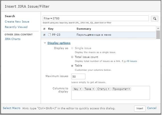 Реализация процедуры «Планирование выпуска релизов по продуктам» инструментами семейства Atlassian - 9