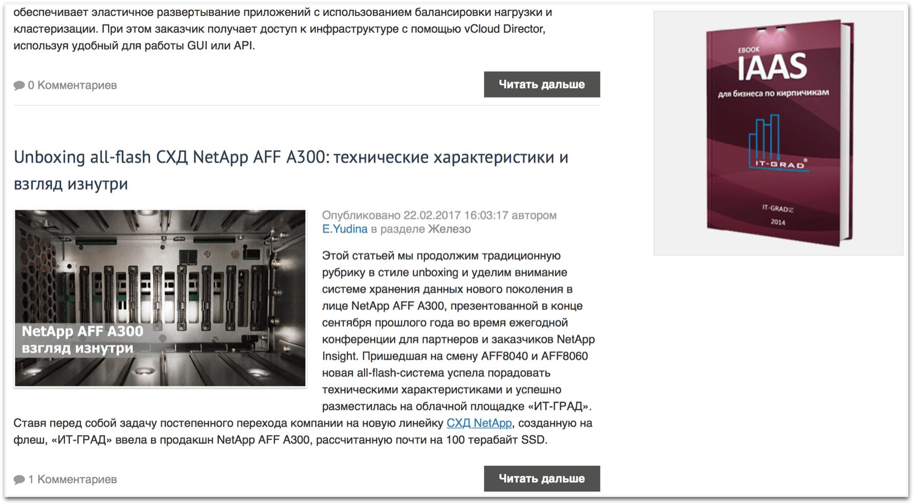 Кому интересен российский IaaS - 3