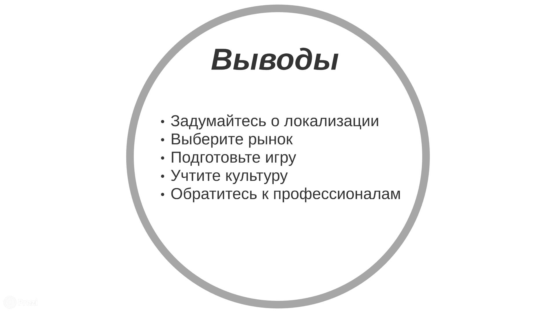 Особенности локализации игр на иностранные рынки - 15