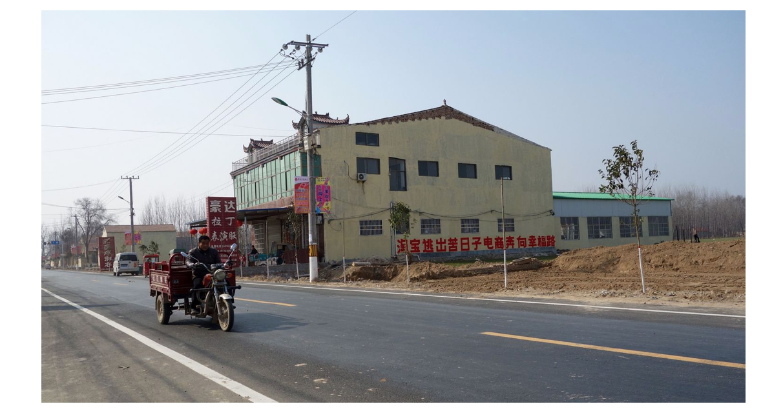 Феномен «деревень Taobao» - 6