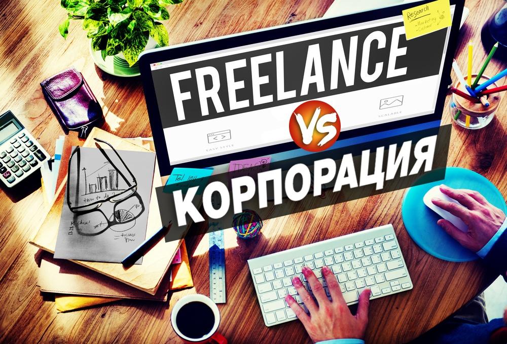 Свобода выбора: freelance или крупная корпорация - 1