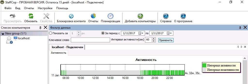 Обзор систем учета рабочего времени - 4