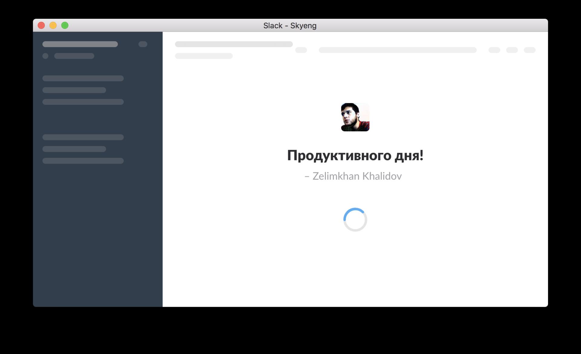 Как мы экономим полмиллиона рублей в месяц с помощью Slack - 10