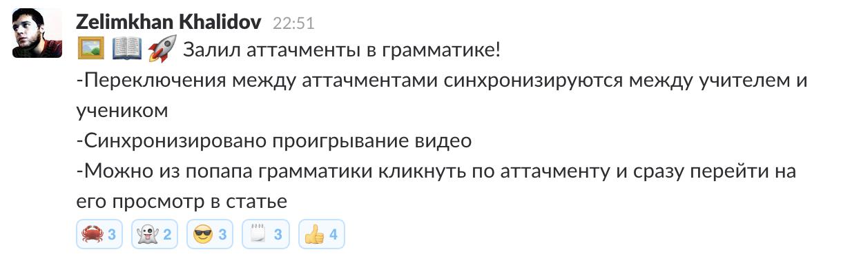 Как мы экономим полмиллиона рублей в месяц с помощью Slack - 9