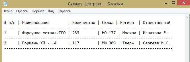 Неравный бой: CRM против Excel - 2