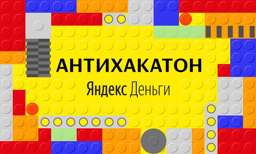 Как заработать на API Яндекс.Денег - 1