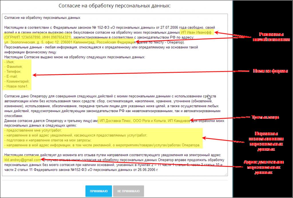 Как соответствовать ФЗ-152 «О персональных данных» c «Битрикс24» и «1С-Битрикс» - 2