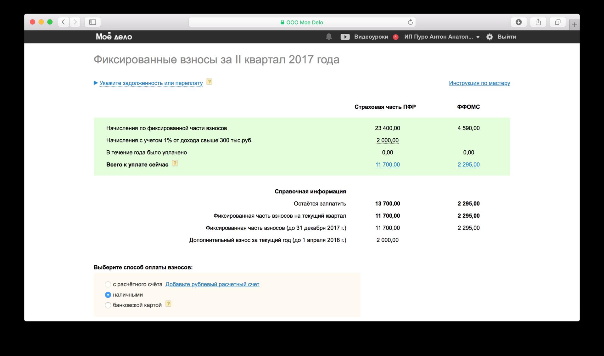 Как платить налоги и взносы ИП или зачем мы сделали бота-бухгалтера в Telegram - 2