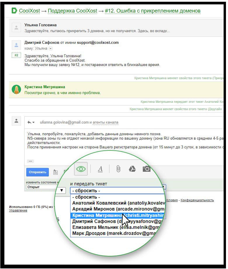 Кейс: как организовать мультиканальную поддержку клиентов на примере одного хостинг провайдера - 3