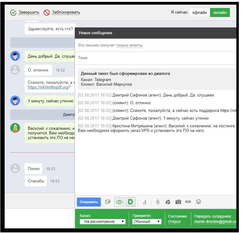 Кейс: как организовать мультиканальную поддержку клиентов на примере одного хостинг провайдера - 4