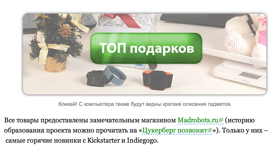 300 спартанцев «Горбушки»: как Madrobots спасла секретная skype биржа