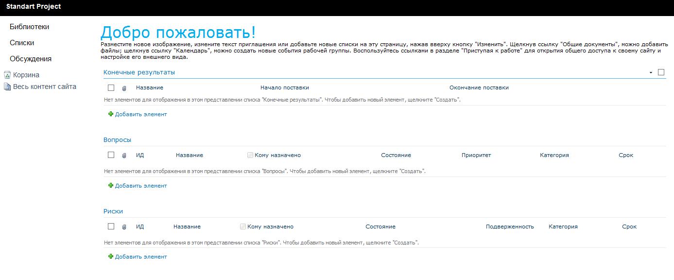 Адаптация Microsoft Project Server 2010 под специфику системы управления проектами компании