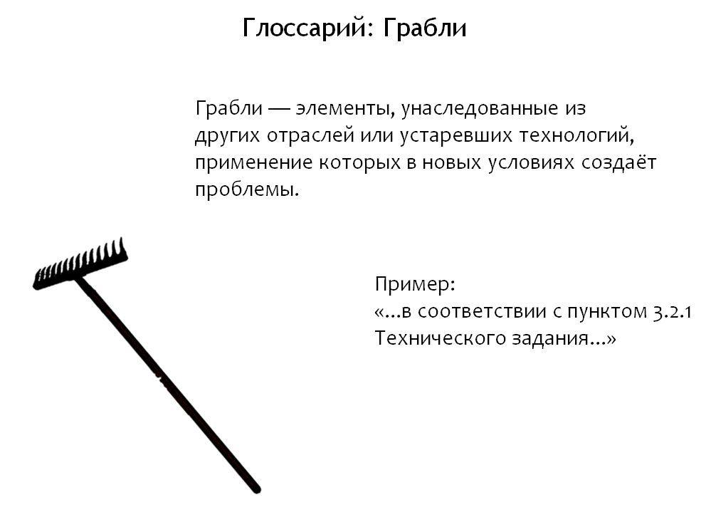 Чего я хочу от инструментов разработки требований. Затычки, костыли и грабли СУТ