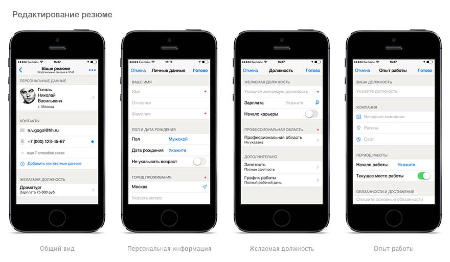 Эволюция HeadHunter на iOS