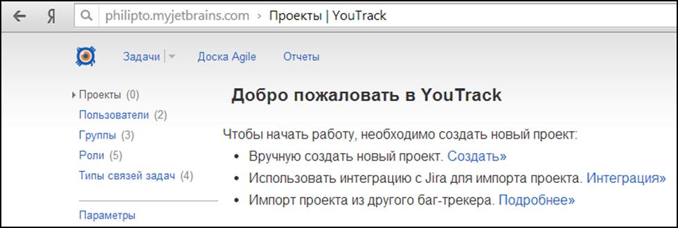 Как добавить help desk в ваш трекер YouTrack