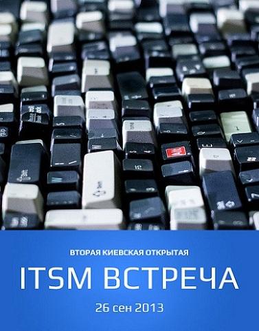 Киевская ITSM встреча 26 сентября