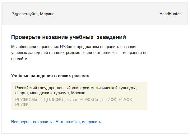 Нормализация образования в резюме на hh.ru