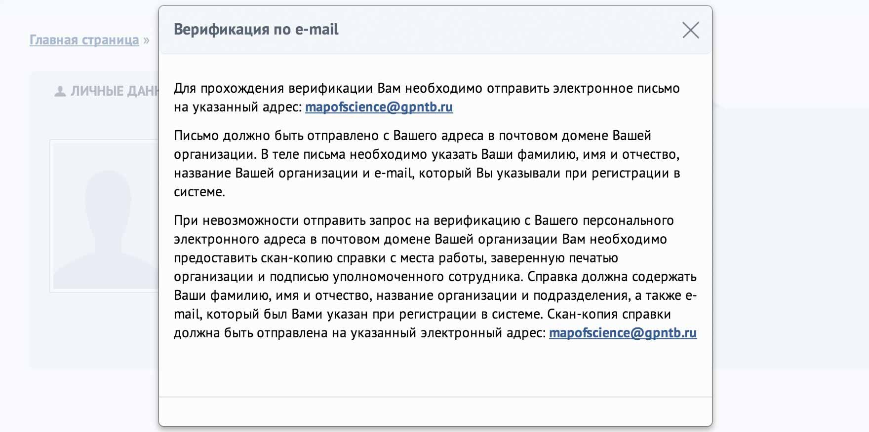 Обзор ИС «Карта российской науки»: от концепции до реализации