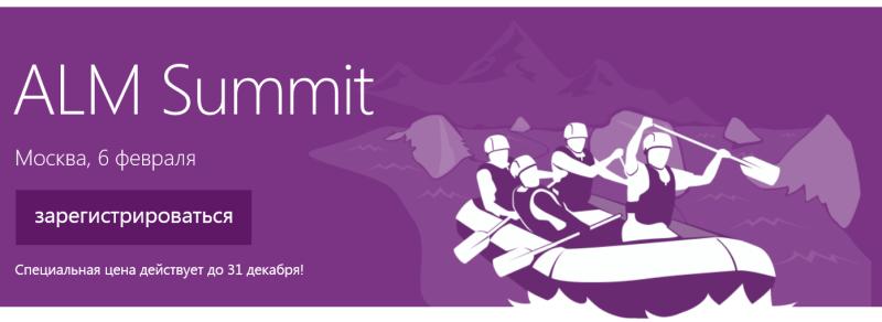 Приглашаем на ALM Summit Russia 2014